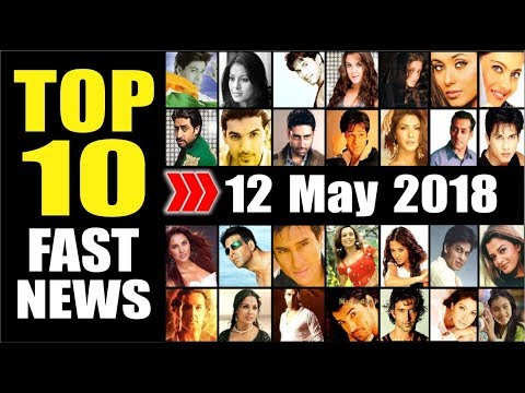 Latest Entertainment News From Bollywood | 12 May 2018