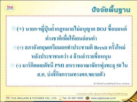 YLG บทวิเคราะห์ราคาทองคำประจำวัน 06-09-16