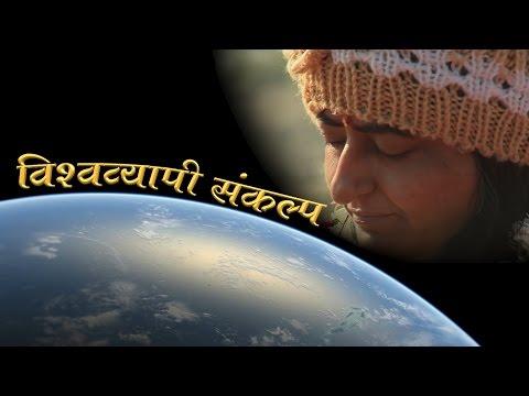 Vishwavyapi  Sankalp विश्वव्यापी संकल्प -Prernamurti Bharti Shriji