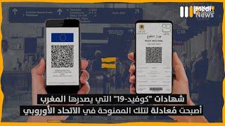 شهادات كوفيد-19 المغربية أصبحت معتمدة رسميا لدى الاتحاد الأوروبي