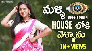 మళ్లీ BiggBoss House లోకి వెళ్ళాను   Lasya Manjunath   #BiggBossTelugu4   Vlog