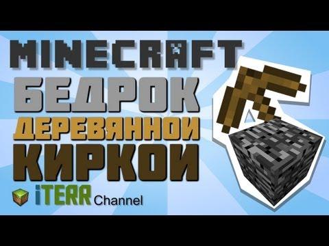 Minecraft. Долбим бедрок деревянной киркой.