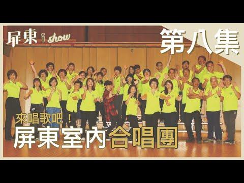 【屏東i show】第八集 |屏東室內合唱團 🎶來唱歌吧!