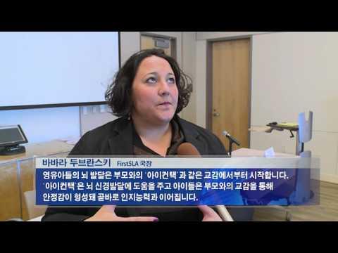 뇌 발달 '5세까지가 중요' 4.26.16 KBS America News