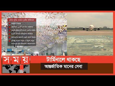 সিঙ্গাপুরের চাঙ্গি বিমানবন্দরের আদলে হচ্ছে শাহজালালের ৩য় টার্মিনাল | Terminal Bangladesh | Somoy TV