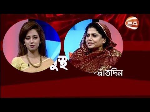 মেনোপজকালীন স্বাস্থ্য সমস্যা | সুস্থ থাকুন প্রতিদিন | 13 July 2019