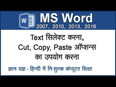 Video How to use cut, copy and paste options in MS Word 2016/2013/2010/2007 in Hindi - Lesson 3 download in MP3, 3GP, MP4, WEBM, AVI, FLV January 2017