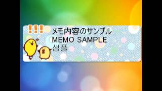 Memo pad Widget BABY CHICK YouTube video