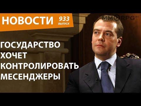Государство хочет контролировать месенджеры. Новости - DomaVideo.Ru