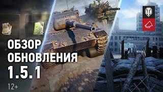 Обзор обновления 1.5.1 [World of Tanks]