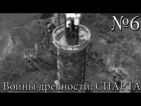 Ancient wars: SPARTA Прохождение ■ ЛЮБОЙ ЦЕНОЙ УДЕРЖАТЬ МАЯК! ■ #6
