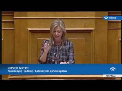 M.Tζούφη(Υφυπ.Παιδείας Έρευν.)(Προϋπολογισμός 2018)(14/12/2018)