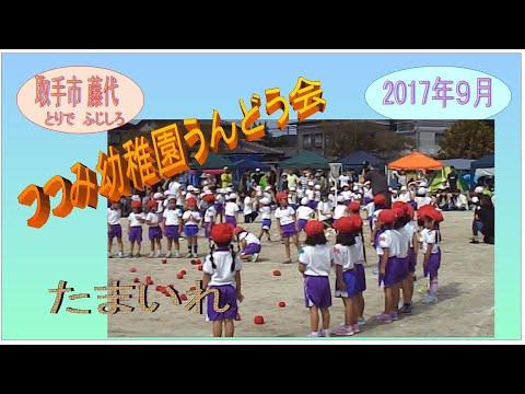 Tsutsumi Kindergarten
