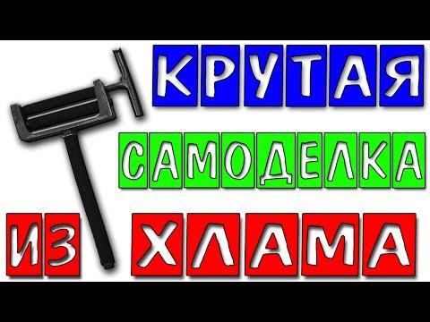 КРУТАЯ самоделка из ХЛАМА - DomaVideo.Ru