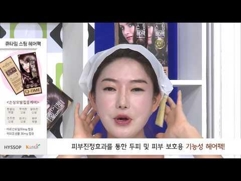 히솝 큐타임 스팀 헤어팩 4ea
