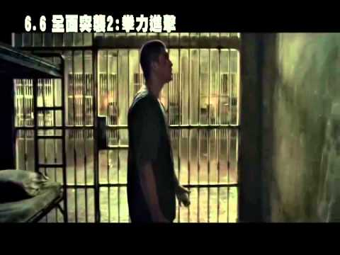 《全面突襲2:拳力進擊》精彩片段致命球棒男
