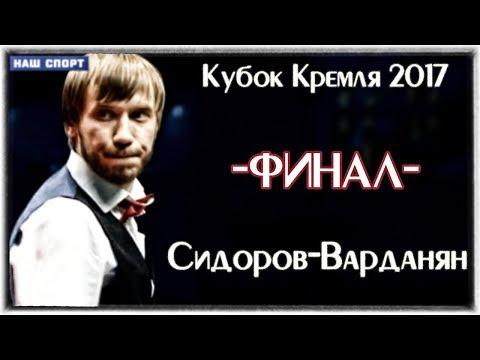 «Кубок Кремля». Мужчины. ФИНАЛ. 2017 ТV/Спорт - DomaVideo.Ru