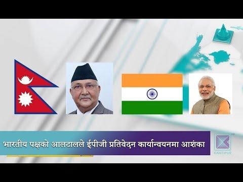 (Kantipur Samachar | इपिजीको प्रतिवेदन बुझ्न भारतीय पक्ष अनिच्छुक, प्रतिवेदन अलपत्र - Duration: 3 minutes, 22 seconds.)