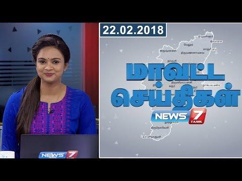 Тамил Нада Дистрикт Невс 02 | 22.02.2018 | Невс7 Тамил