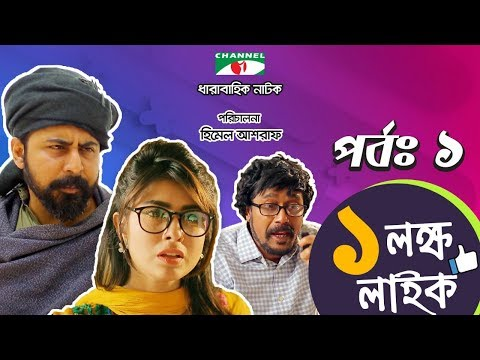 Ek Lokkho Like |এক লক্ষ লাইক | Episode 01 | Drama Serial | Afran Nisho | Shokh | Channel i TV