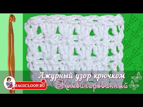 Кружевной узор Комбинированная ракушка — видео