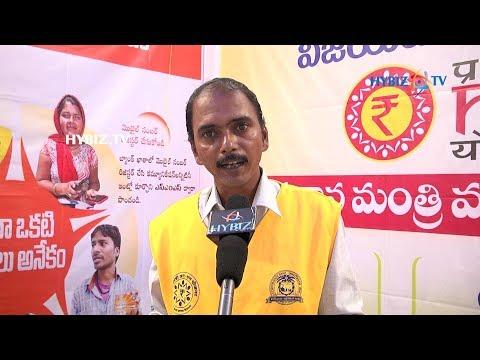 , Mudra Protsahan Abhiyaan Camp Vijayawada || Babu