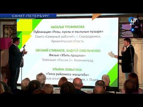 В Санкт-Петербурге наградили победителей конкурса журналистов «СеЗаМ»