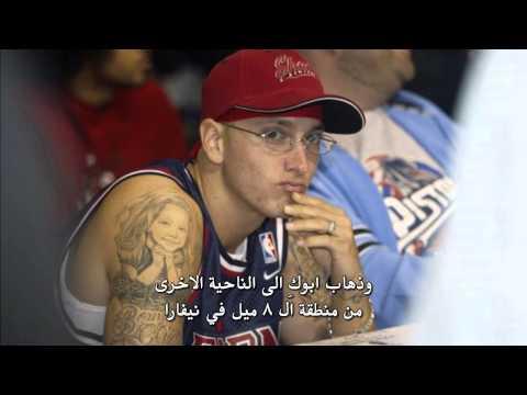 Eminem - Mockingbird مترجمة