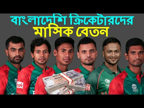 Bangladesh cricket players salary per month | bd top 10 cricketers salary