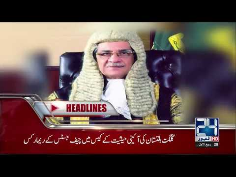 News Headlines | 2:00 PM | 7 Dec 2018 | 24 News HD