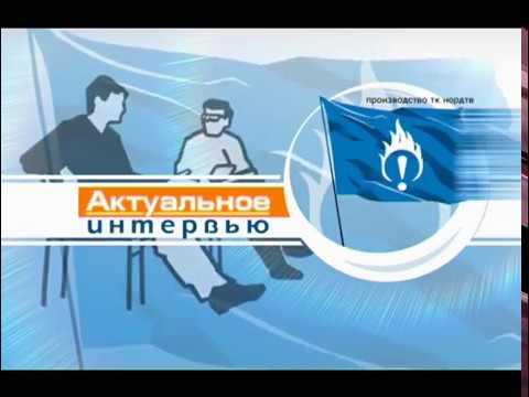 Интервью в г. Новодвинске (программа