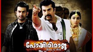 Video Malayalam Full Movie Pokkiri Raja | Mammootty | Super Hit Movie | 2015 Upload MP3, 3GP, MP4, WEBM, AVI, FLV September 2018