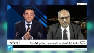 مسيرة عمالية في الدار البيضاء: هل انعدمت سبل الحوار مع الحكومة؟