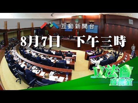 直播立法會全體大會 20170807