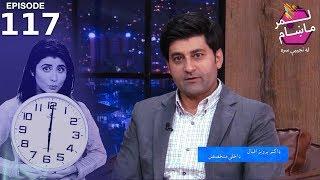 Lemar Makham with Najiba - Episode 117