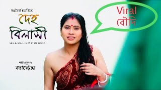 "Download Video ""Bangla New Short Film"" Deho Bilashi - দেহ বিলাসী - Full HD 