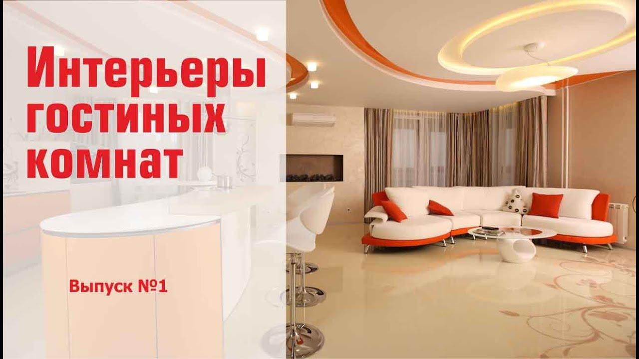Интерьер гостиной, выпуск 1