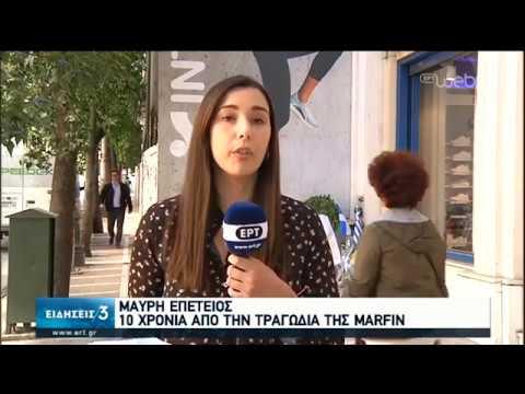 Δέκα χρόνια από την τραγική επέτειο της Marfin – Ενός λεπτού σιγή στη Βουλή | 05/05/20 | ΕΡΤ