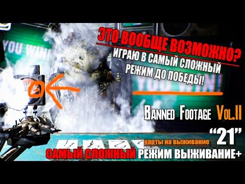 КАРТЫ НА ВЫЖИВАНИЕ+ ПОБЕДА? 21 ► Resident Evil 7 DLC 21 ВЫЖИВАНИЕ+ Прохождение на русском