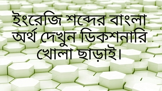Use English to Bangla dictionary without opening