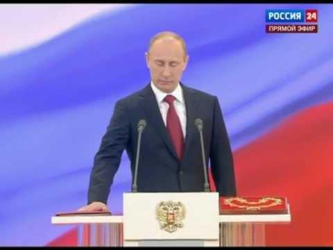 Присяга Владимира Путина на инаугурации