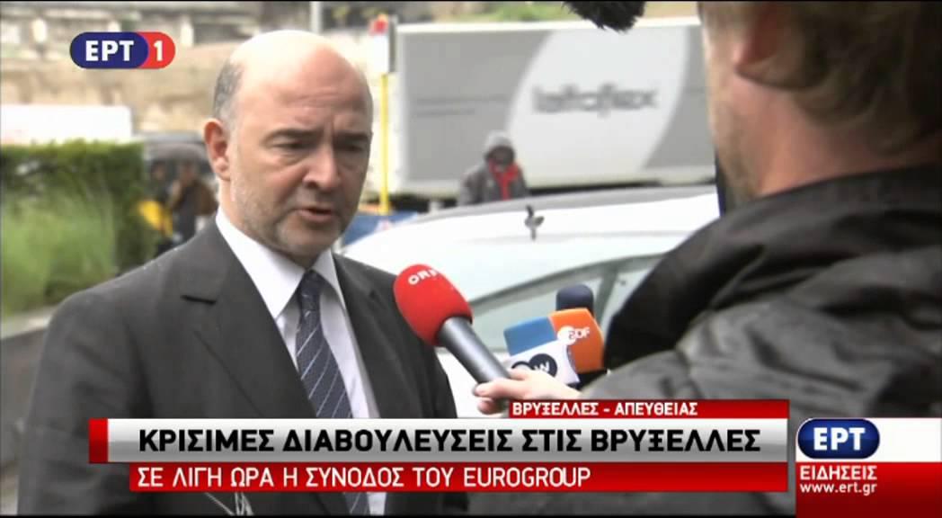 Η δήλωση του Μοσκοβισί κατά την άφιξή του στο Eurogroup
