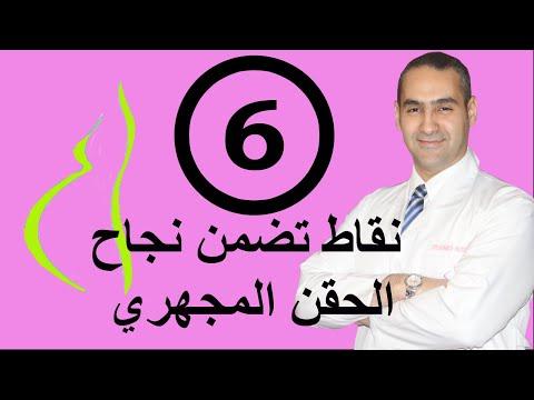 6 نقاط تضمن نجاح الحقن المجهري - د. احمد حسين