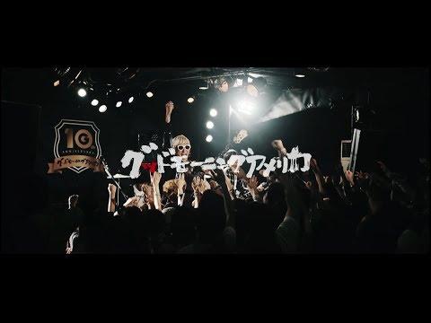 , title : 'グッドモーニングアメリカ「言葉にならない」Music Video【Official】'