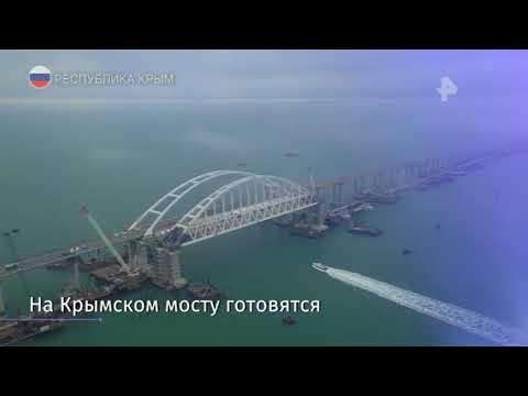 Крымский мост приближается к финальной стадии строительства