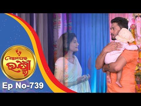 Video Ama Ghara Laxmi   Full Ep 739   18th Sept  2018   Odia Serial – TarangTV download in MP3, 3GP, MP4, WEBM, AVI, FLV January 2017