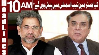 Video NA Panel Summons Chairman NAB - Headlines 10 AM - 16 May 2018 - Express News MP3, 3GP, MP4, WEBM, AVI, FLV Agustus 2018