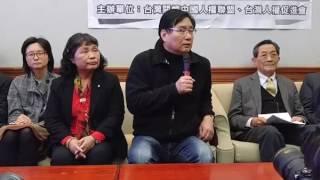 盡速通過難民法 不容再等待 台灣應成為人權救難的方舟 記者會現場直播紀錄