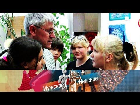 Мужское / Женское - Мужское / Женское. Выпуск от 13.07.2018 - DomaVideo.Ru