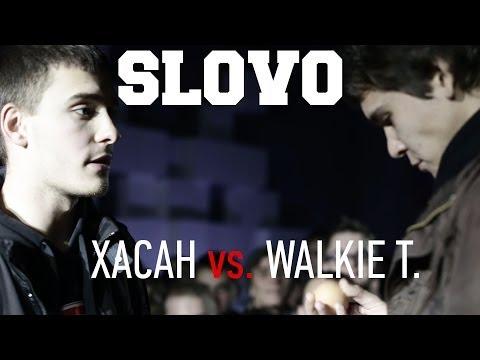 SLOVO - сезон 3, полуфинал. ХАСАН vs. WALKIE T.